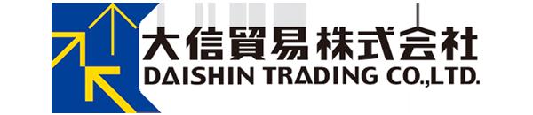 大信貿易株式会社