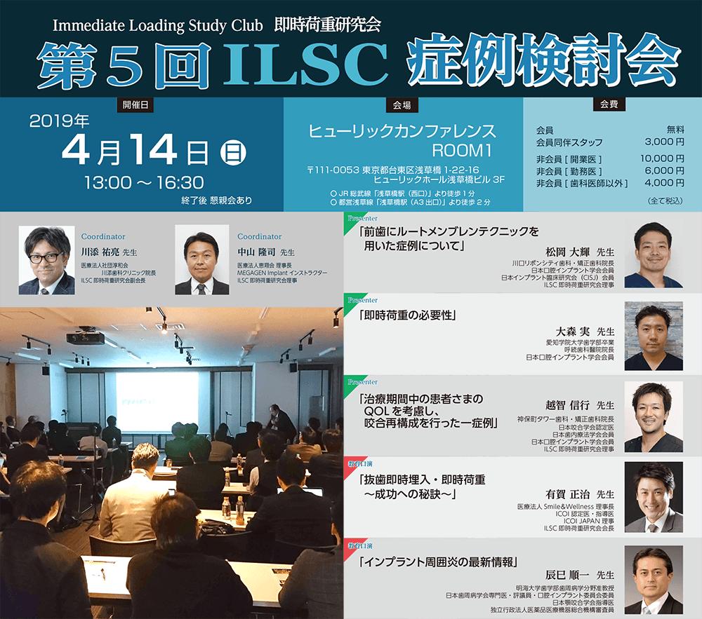 ILSC即時荷重研究会 第5回症例検討会 2019年4月14日